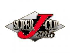 """約7年ぶり! """"ジュニアオールスター戦""""スーパーJカップの出場枠が決定! 気になる「X」は?"""